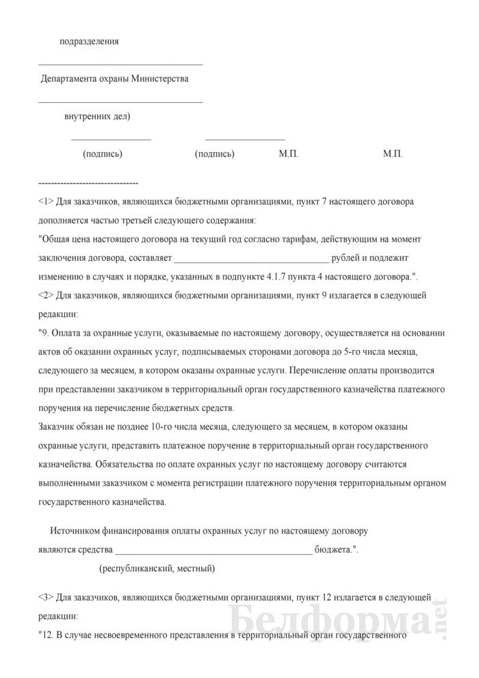 Типовой договор об оказании Департаментом охраны Министерства внутренних дел охранных услуг по физическому мониторингу осуществления охраны объектов работниками охраны организаций. Страница 7