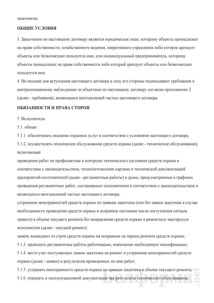 Типовой договор об оказании Департаментом охраны Министерства внутренних дел охранных услуг по передаче сигналов тревоги, поступающих от средств и систем охраны, установленных на объектах юридических либо физических лиц, в том числе индивидуальных предпринимателей, без реагирования на эти сигналы. Страница 3