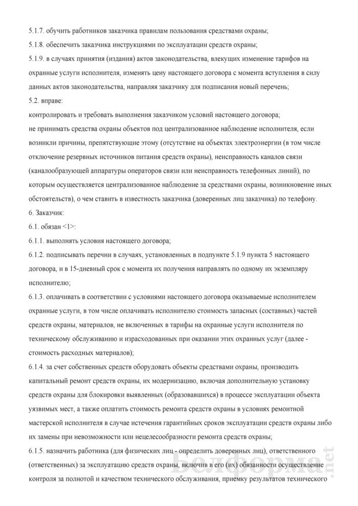 Типовой договор об оказании Департаментом охраны Министерства внутренних дел охранных услуг по передаче сигналов тревоги, поступающих от средств и систем охраны, установленных на объектах юридических либо физических лиц, в том числе индивидуальных предпринимателей, без реагирования на эти сигналы. Страница 4