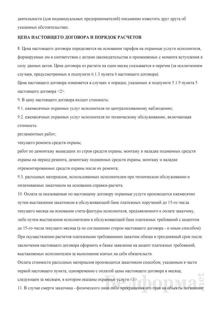 Типовой договор об оказании Департаментом охраны Министерства внутренних дел охранных услуг по передаче сигналов тревоги, поступающих от средств и систем охраны, установленных на объектах юридических либо физических лиц, в том числе индивидуальных предпринимателей, без реагирования на эти сигналы. Страница 7