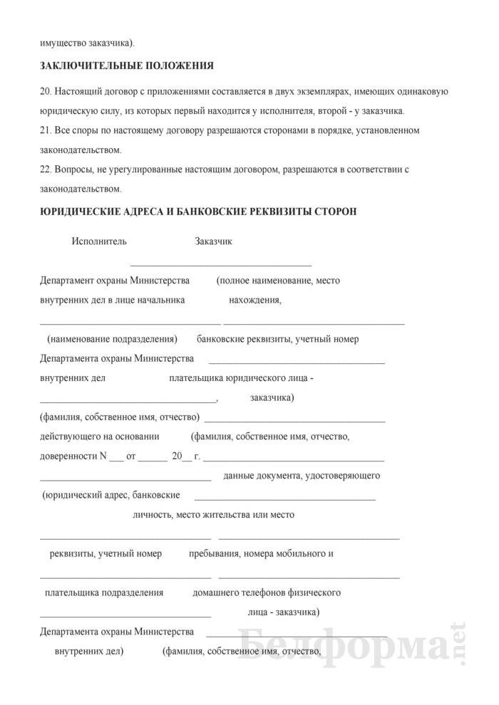 Типовой договор об оказании Департаментом охраны Министерства внутренних дел охранных услуг по передаче сигналов тревоги, поступающих от средств и систем охраны, установленных на объектах юридических либо физических лиц, в том числе индивидуальных предпринимателей, без реагирования на эти сигналы. Страница 10