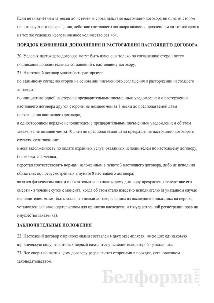 Типовой договор об оказании Департаментом охраны Министерства внутренних дел охранных услуг по приему сигналов тревоги систем тревожной сигнализации, имеющихся на стационарных объектах юридических либо физических лиц, в том числе индивидуальных предпринимателей, и реагированию на эти сигналы. Страница 9