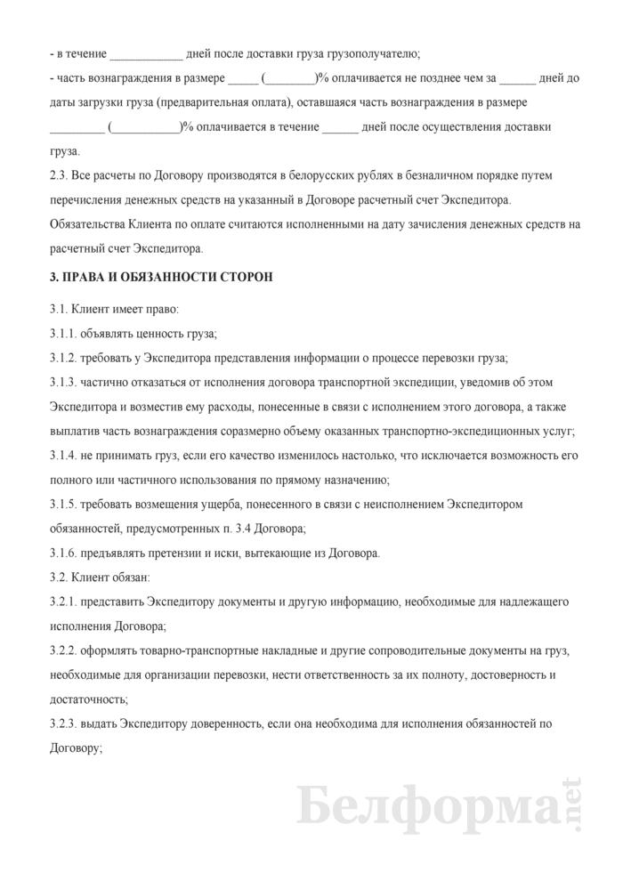 Договор транспортной экспедиции. Страница 3