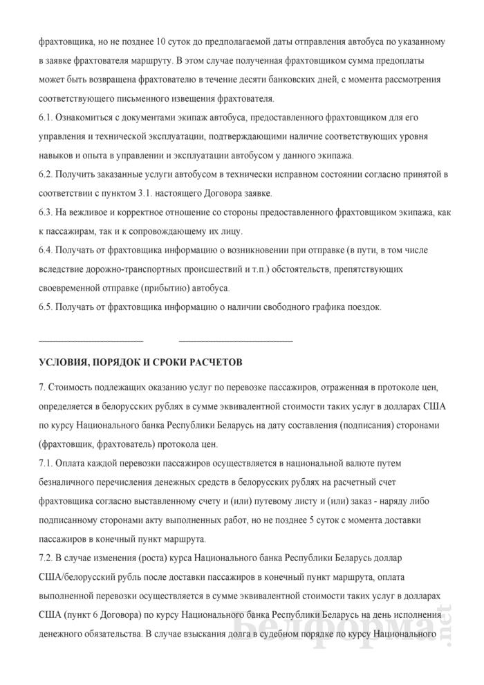 Договор фрахтования автобуса. Страница 5