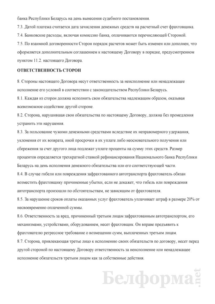 Договор фрахтования автобуса. Страница 6