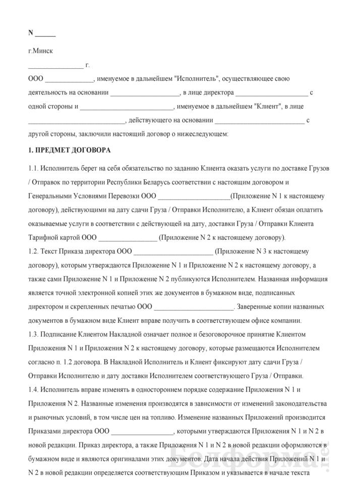 Договор на оказание услуг по доставке Грузов / Отправок. Страница 1