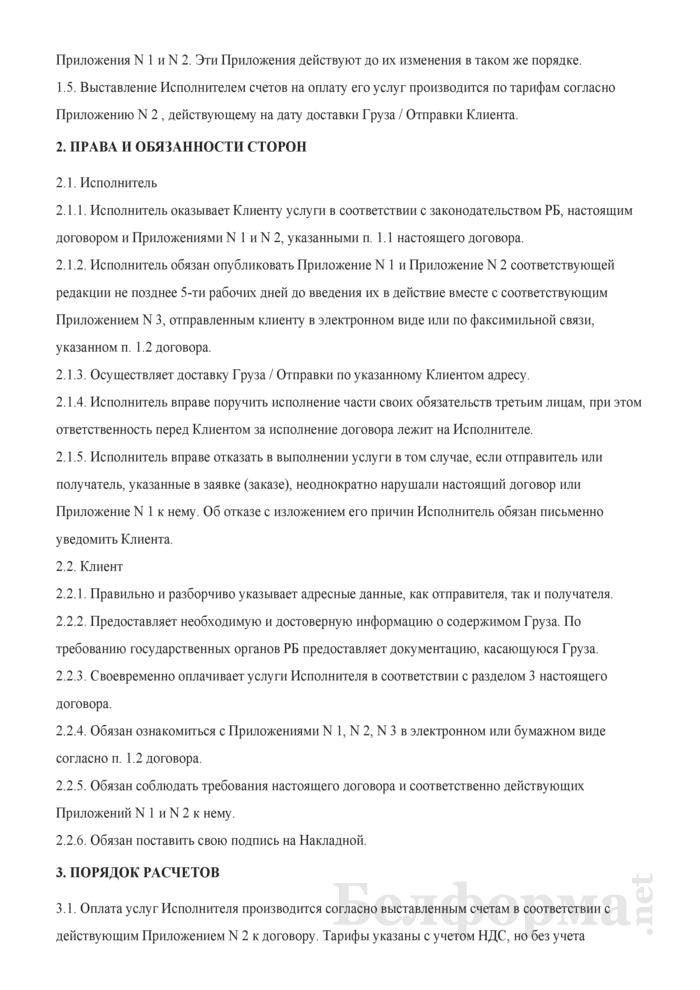 Договор на оказание услуг по доставке Грузов / Отправок. Страница 2