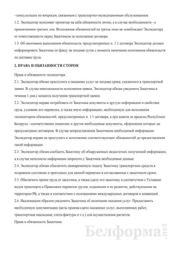 Договор на транспортно-экспедиционное обслуживание (вариант). Страница 2