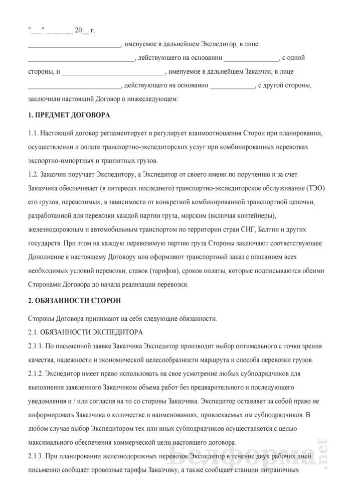 Договор на транспортно-экспедиторское обслуживание при комбинированных перевозках экспортно-импортных и транзитных грузов. Страница 1