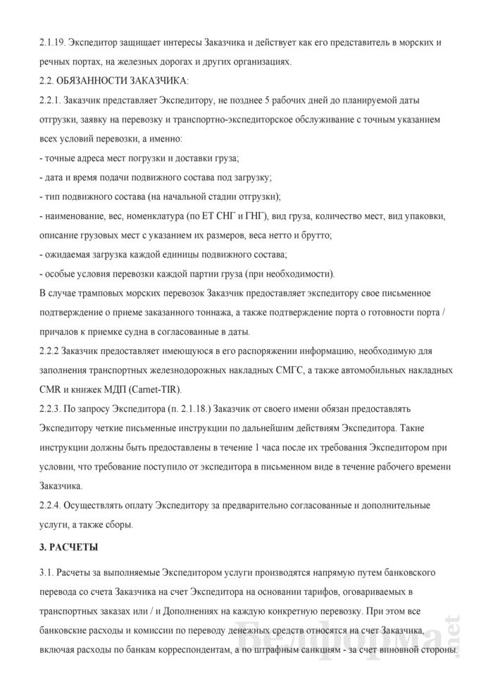 Договор на транспортно-экспедиторское обслуживание при комбинированных перевозках экспортно-импортных и транзитных грузов. Страница 5