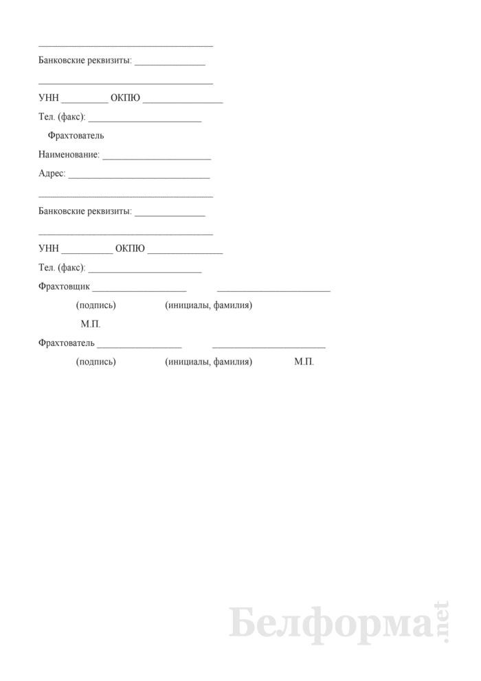 Договор о фрахтовании для автомобильной перевозки груза. Страница 4