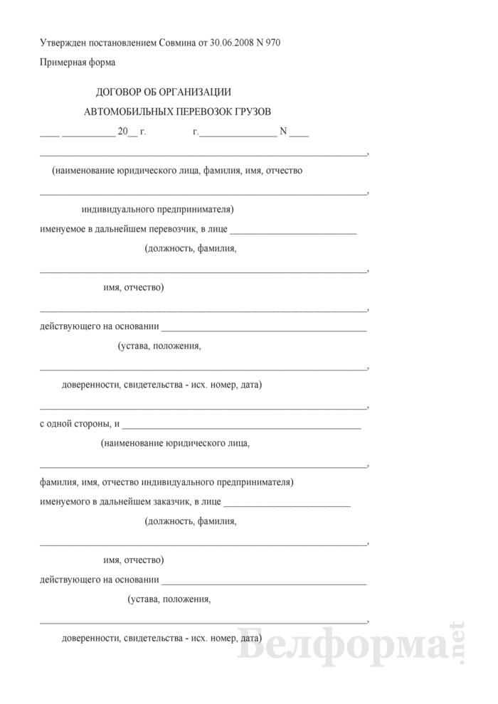 Договор об организации автомобильных перевозок грузов. Страница 1