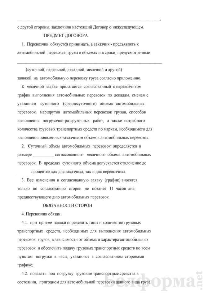 Договор об организации автомобильных перевозок грузов. Страница 2