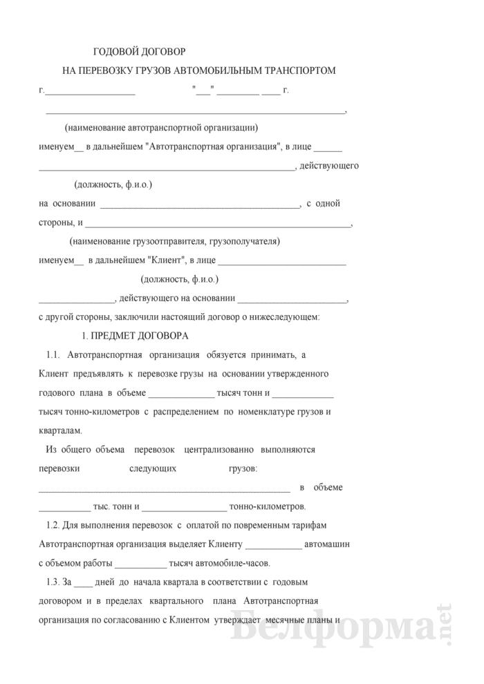 Годовой договор на перевозку грузов автомобильным транспортом. Страница 1