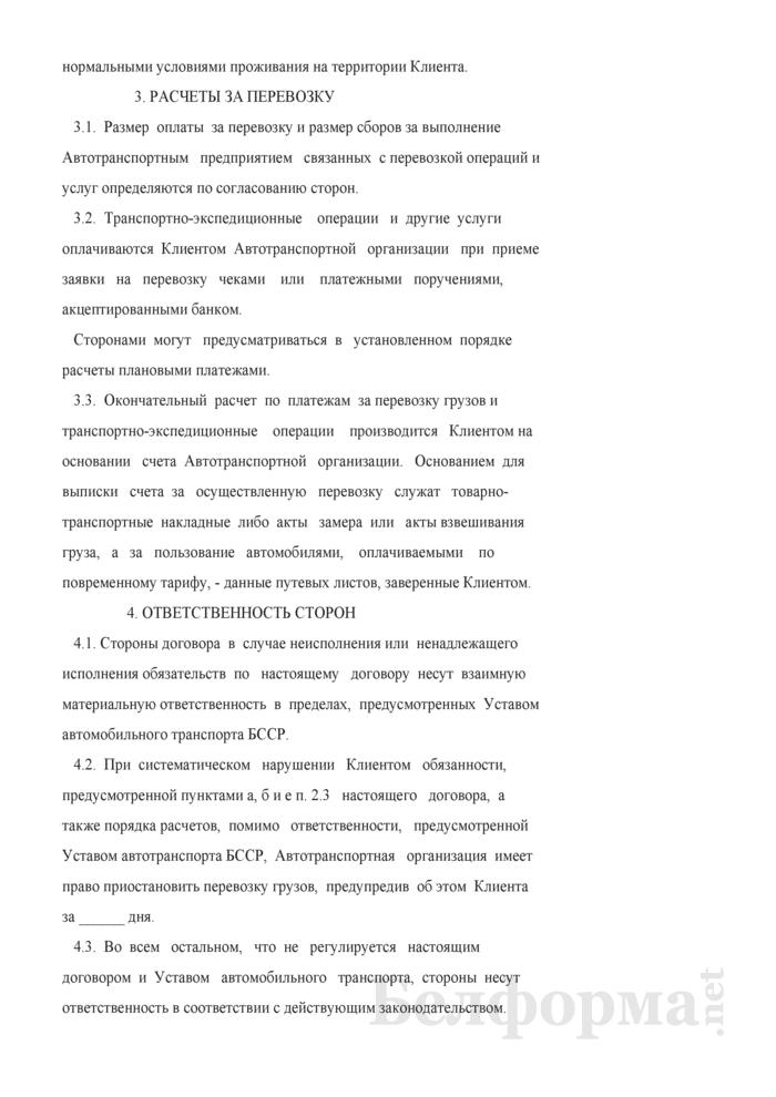 Годовой договор на перевозку грузов автомобильным транспортом. Страница 5
