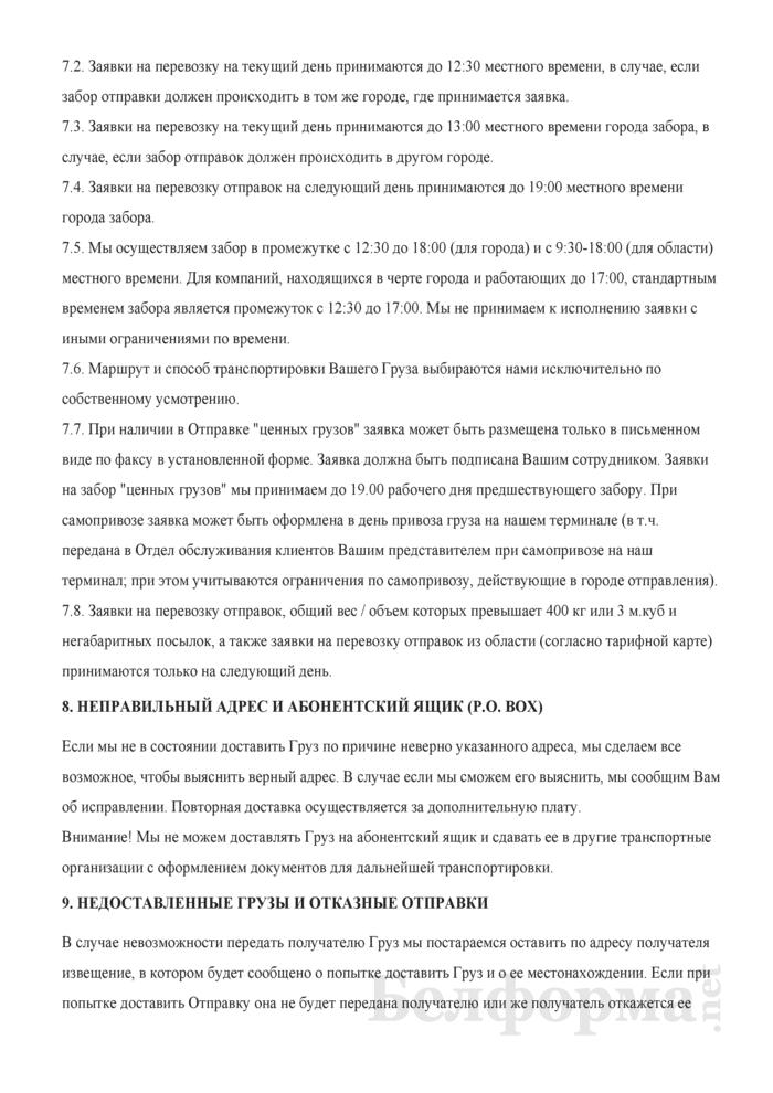 Приложение к договору на оказание услуг по доставке грузов / отправок. Страница 4