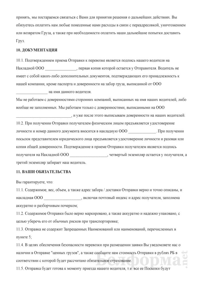 Приложение к договору на оказание услуг по доставке грузов / отправок. Страница 5