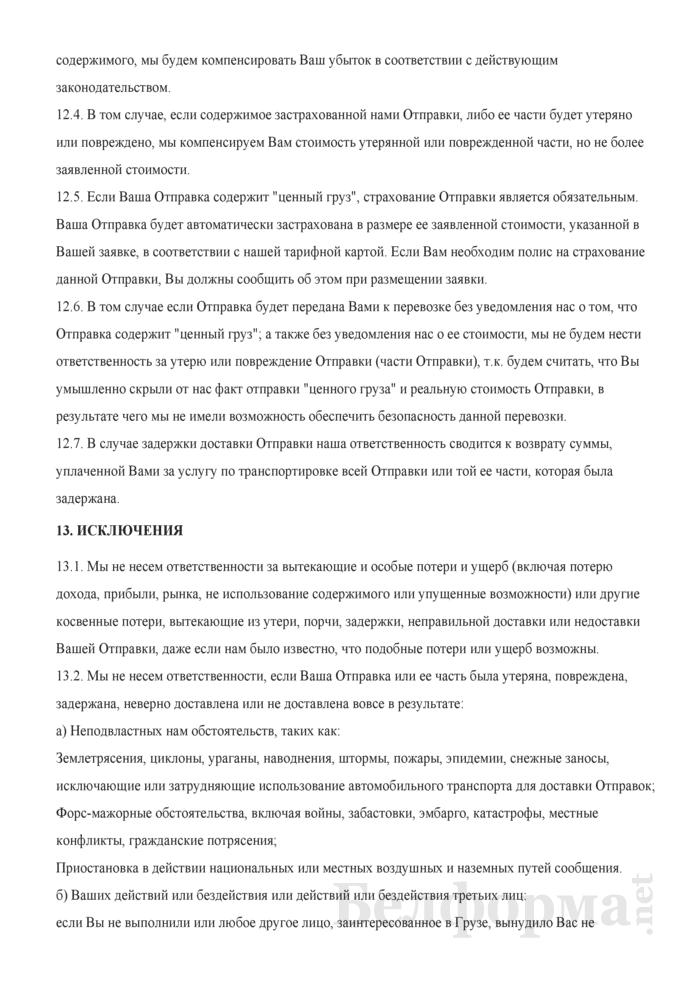 Приложение к договору на оказание услуг по доставке грузов / отправок. Страница 7