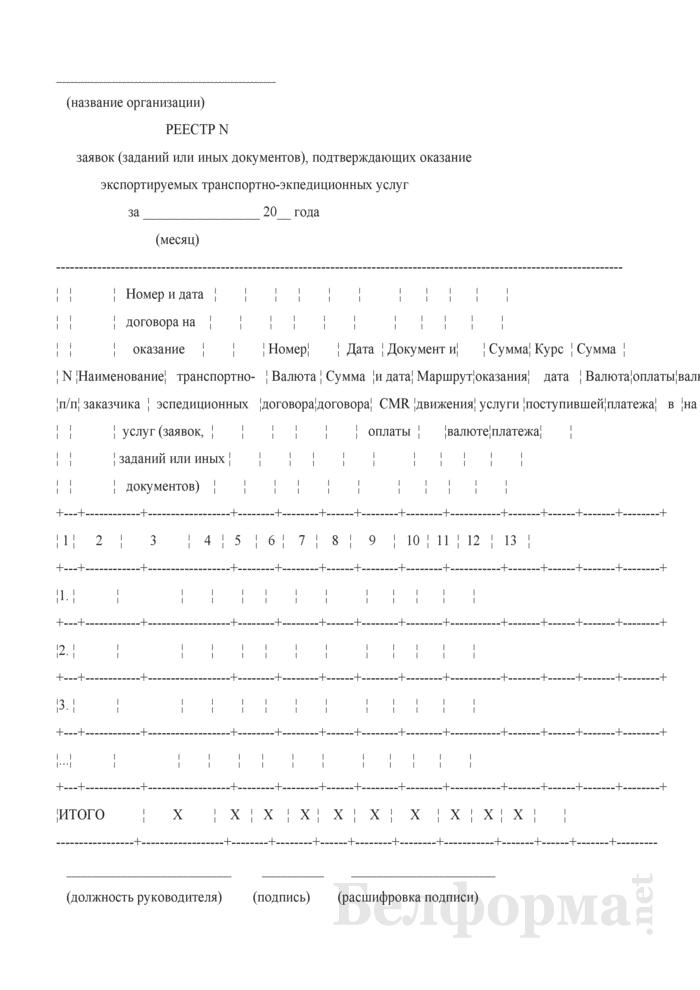 Примерная форма реестра заявок экспортируемых транспортно-экспедиционных услуг. Страница 1