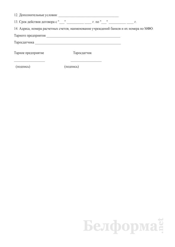Примерный договор на вывоз возвратной деревянной и картонной тары. Страница 3
