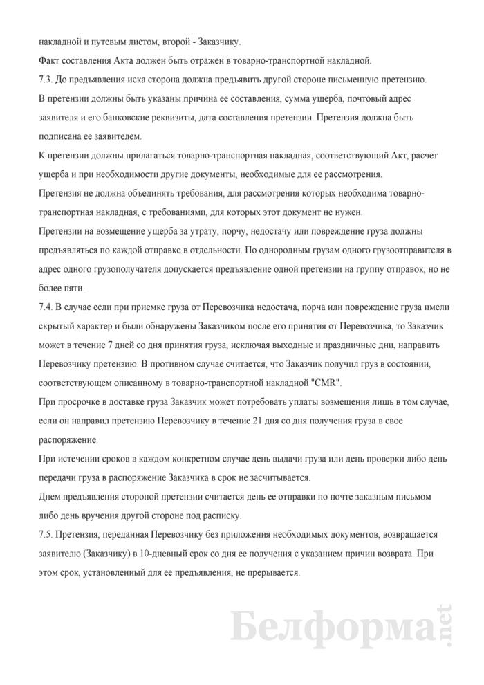 Рамочный договор международной автомобильной перевозки грузов. Страница 11