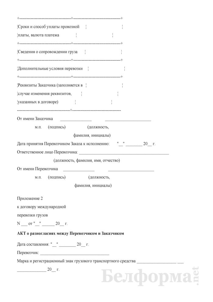 Рамочный договор международной автомобильной перевозки грузов. Страница 16