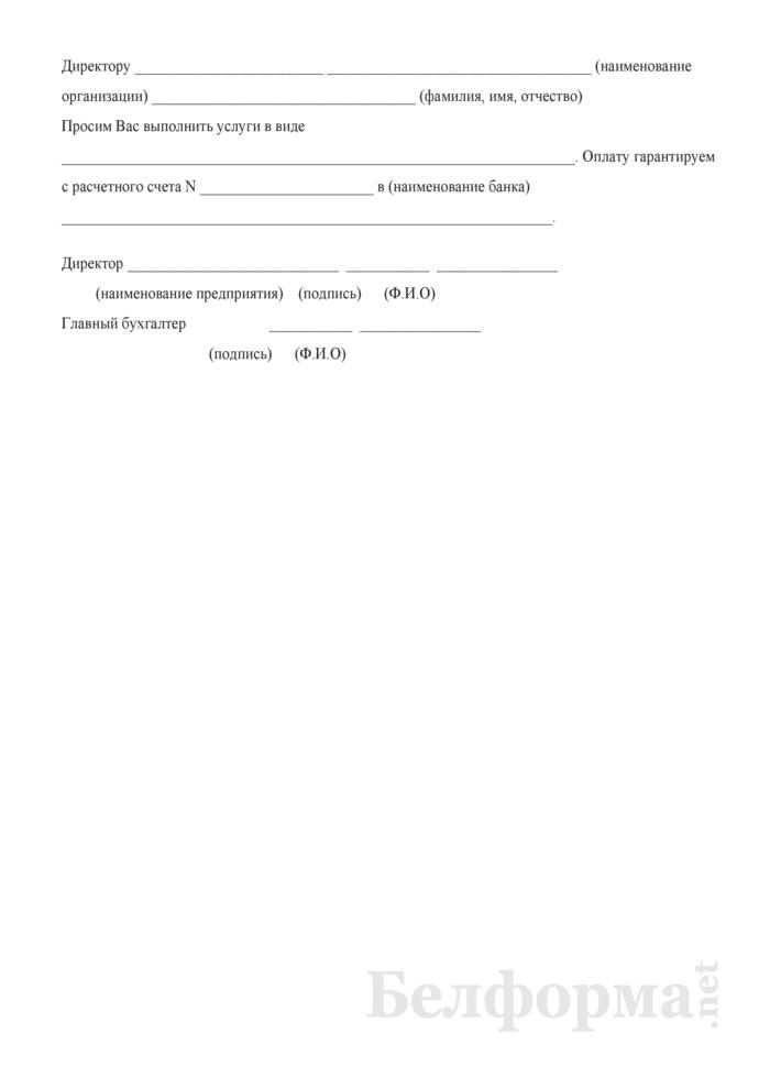 Гарантийное письмо об оплате услуг. Страница 1