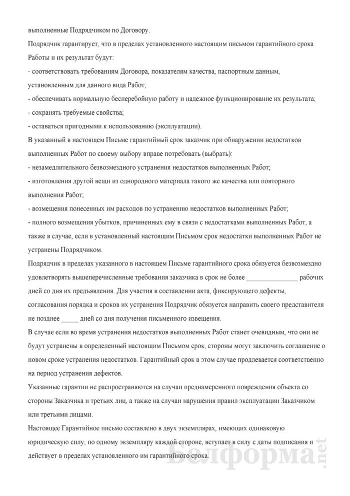 Гарантийное письмо (оформляется при передаче результатов строительных работ). Страница 2