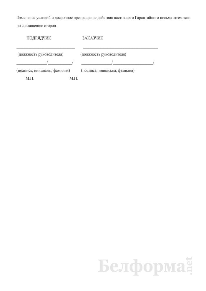 Гарантийное письмо (оформляется при передаче результатов строительных работ). Страница 3
