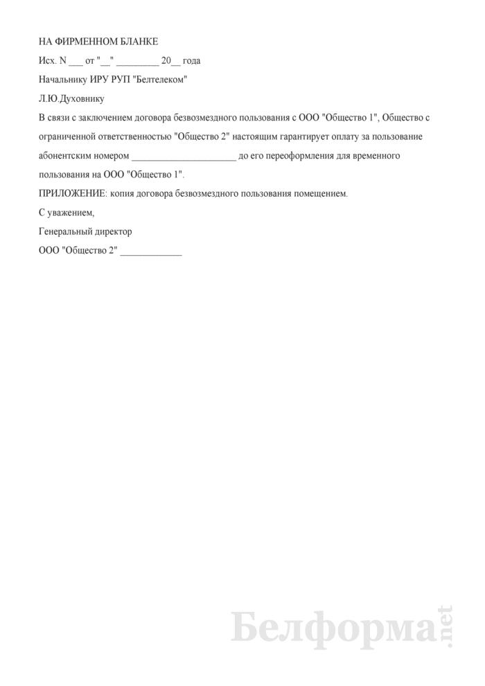 Гарантийное письмо в белтелеком для временного переоформления номера. Страница 1