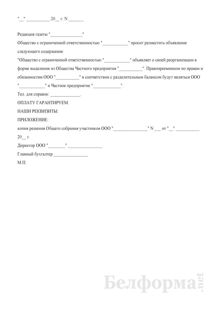 Гарантийное письмо (вместе с текстом объявления о реорганизации ООО). Страница 1