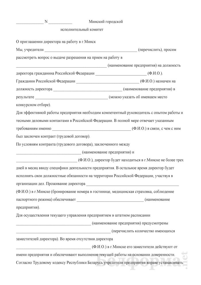 Образец письма-ходатайства о приглашении на работу иностранного гражданина. Страница 1
