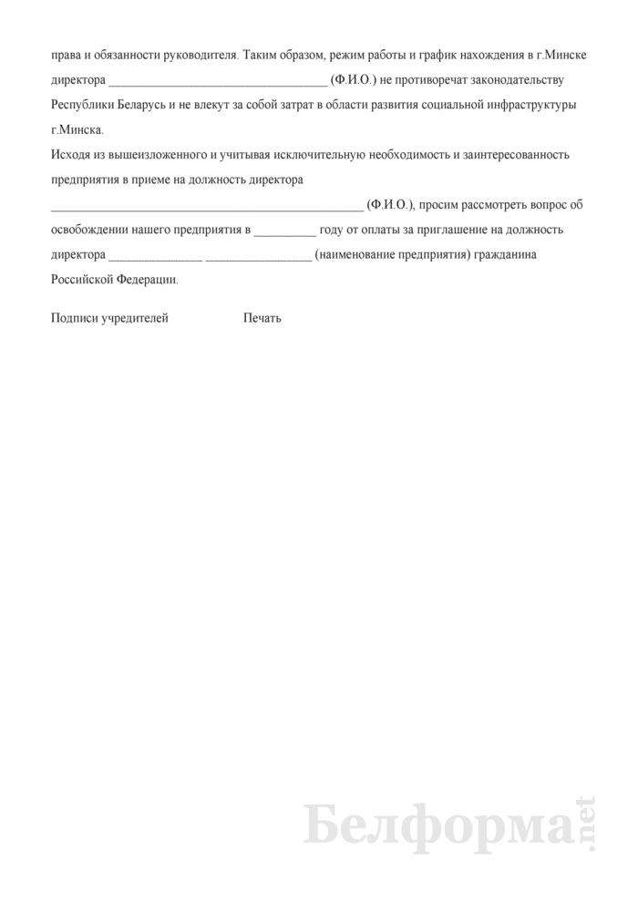 Образец письма-ходатайства о приглашении на работу иностранного гражданина. Страница 2
