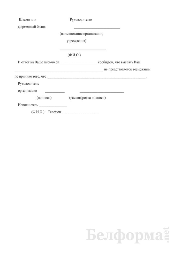 Образец письма-извещения. Страница 1