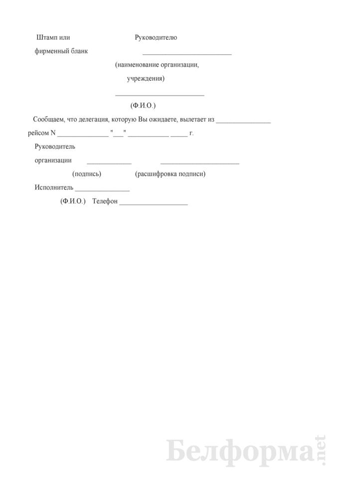 Образец письма-извещения о прибытии делегации. Страница 1