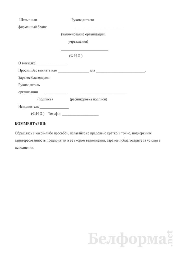 Образец письма-просьбы. Страница 1