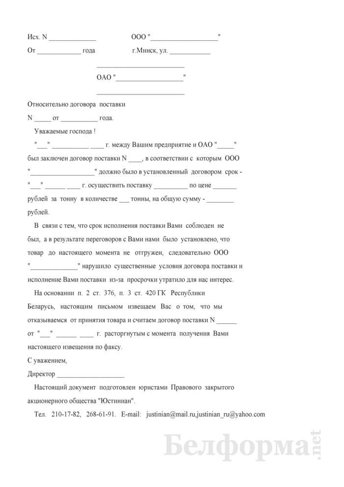 Образец письма о расторжении договора. Страница 1