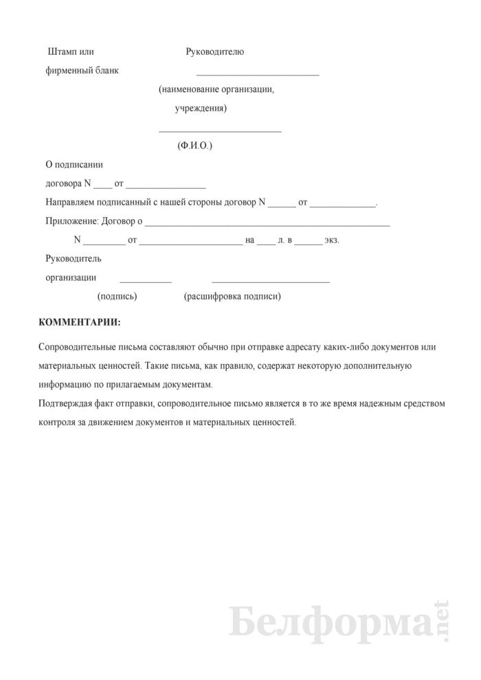 Образец сопроводительного письма к договору. Страница 1