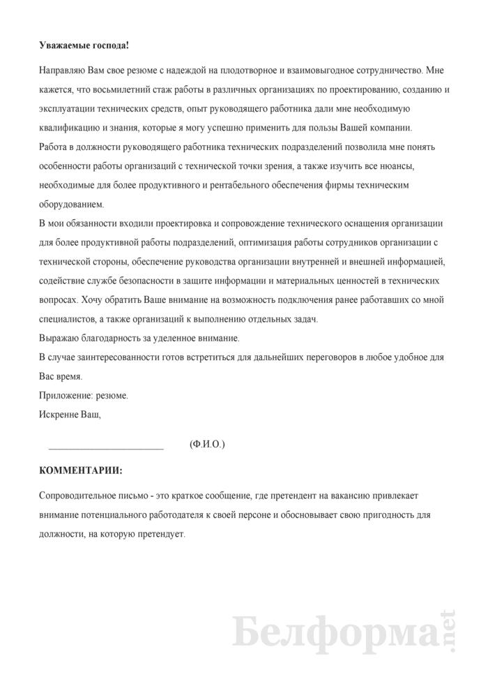 Образец сопроводительного письма к резюме. Страница 1