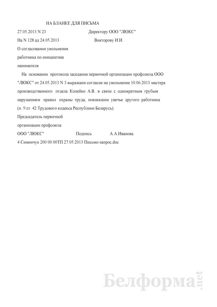 Ответное письмо профсоюза о согласовании увольнения работника по инициативе нанимателя (Образец заполнения). Страница 1