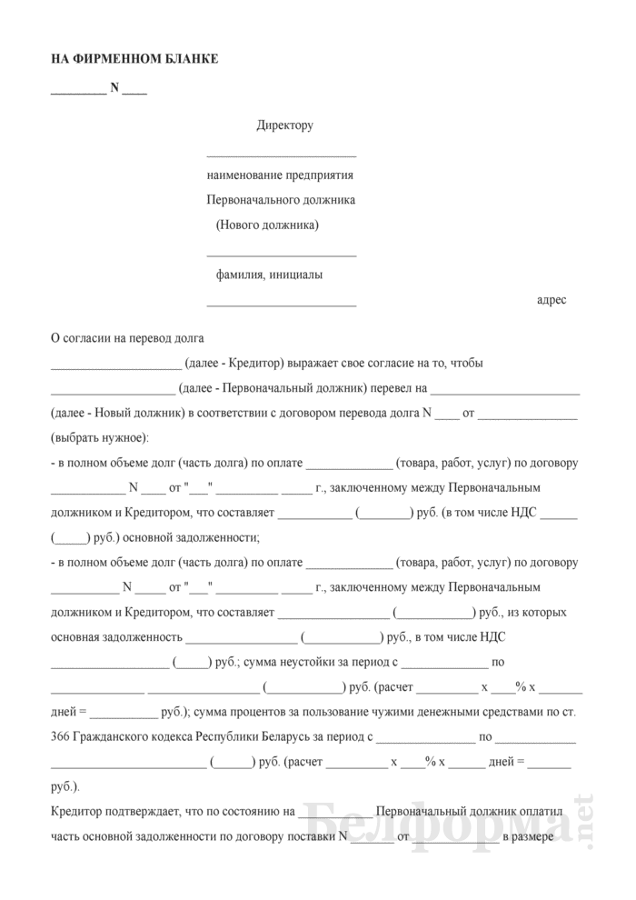 Письмо кредитора о согласии на перевод долга. Страница 1