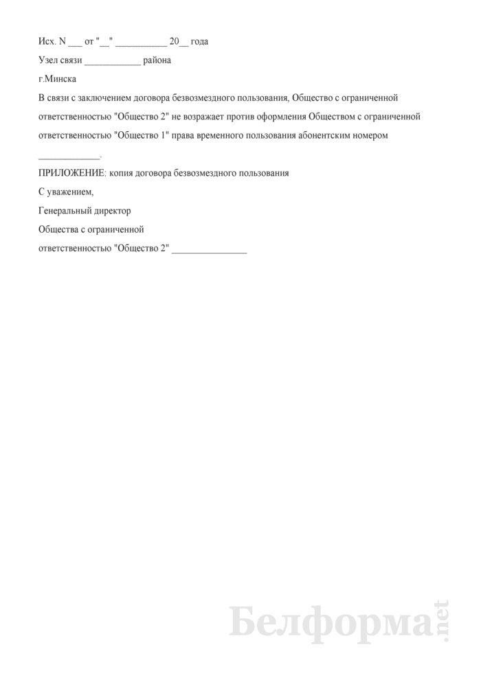 Письмо на узел связи для переоформления абонентского номера. Страница 1