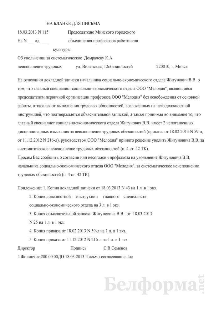 Письмо нанимателя профсоюзу о согласовании расторжения трудового договора с руководителем профсоюза, не освобожденного от основной деятельности (Образец заполнения). Страница 1