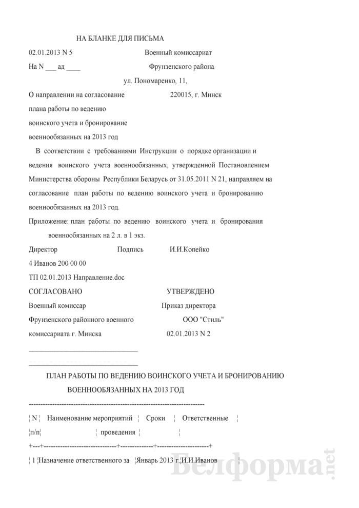 Письмо о направлении плана работы по ведению воинского учета и бронированию военнообязанных на согласование с военным комиссаром (Образец заполнения). Страница 1