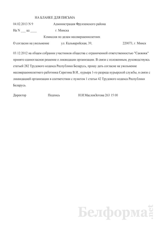 Письмо о получении согласия районной (городской) комиссии по делам несовершеннолетних на увольнение работника (Образец заполнения). Страница 1