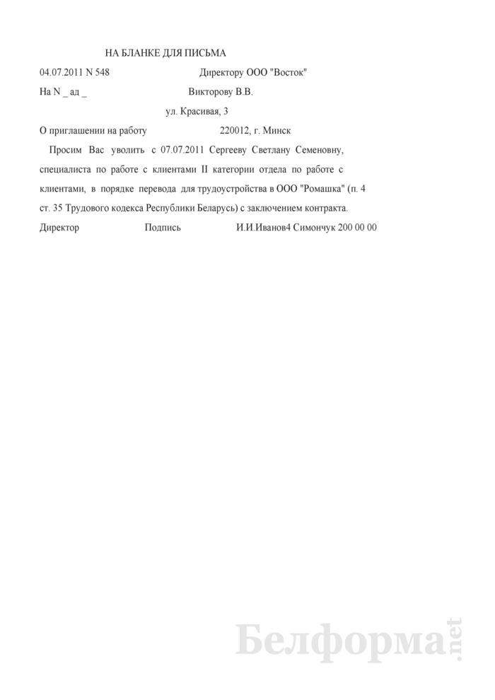 Письмо о приглашении на работу (Образец заполнения). Страница 1