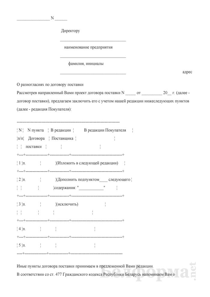Письмо о разногласиях по договору поставки. Страница 1