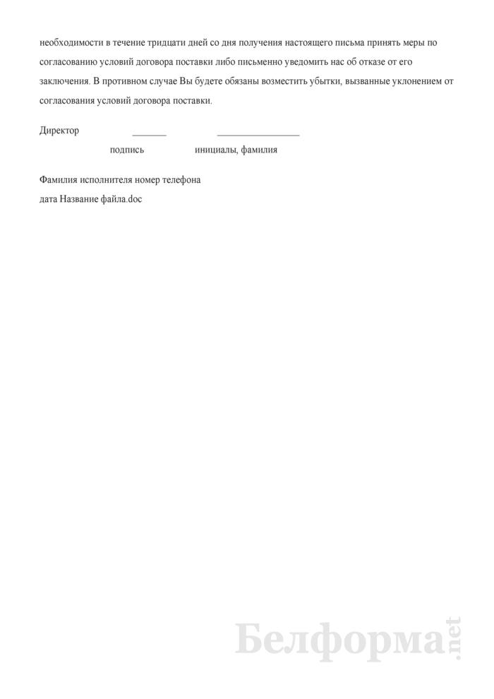 Письмо о разногласиях по договору поставки. Страница 2
