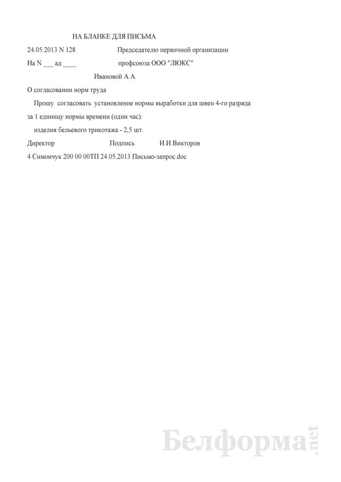 Письмо о согласовании с профсоюзом норм труда (Образец заполнения). Страница 1