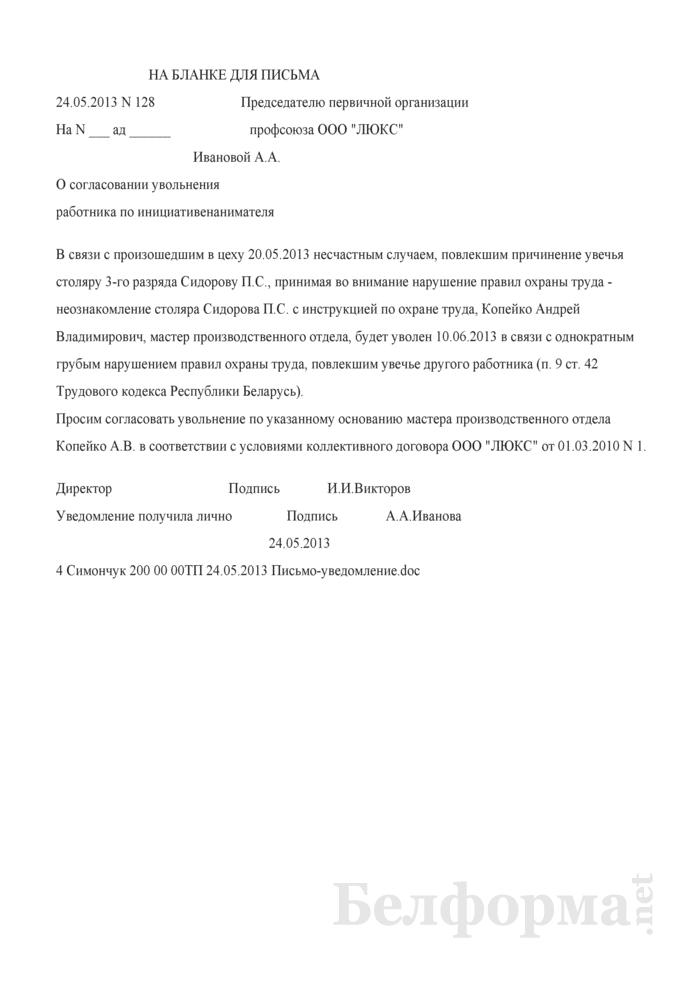 Письмо о согласовании с профсоюзом увольнения работника по инициативе нанимателя (Образец заполнения). Страница 1